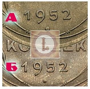 разновидности реверсов 5 копеек 1952 года