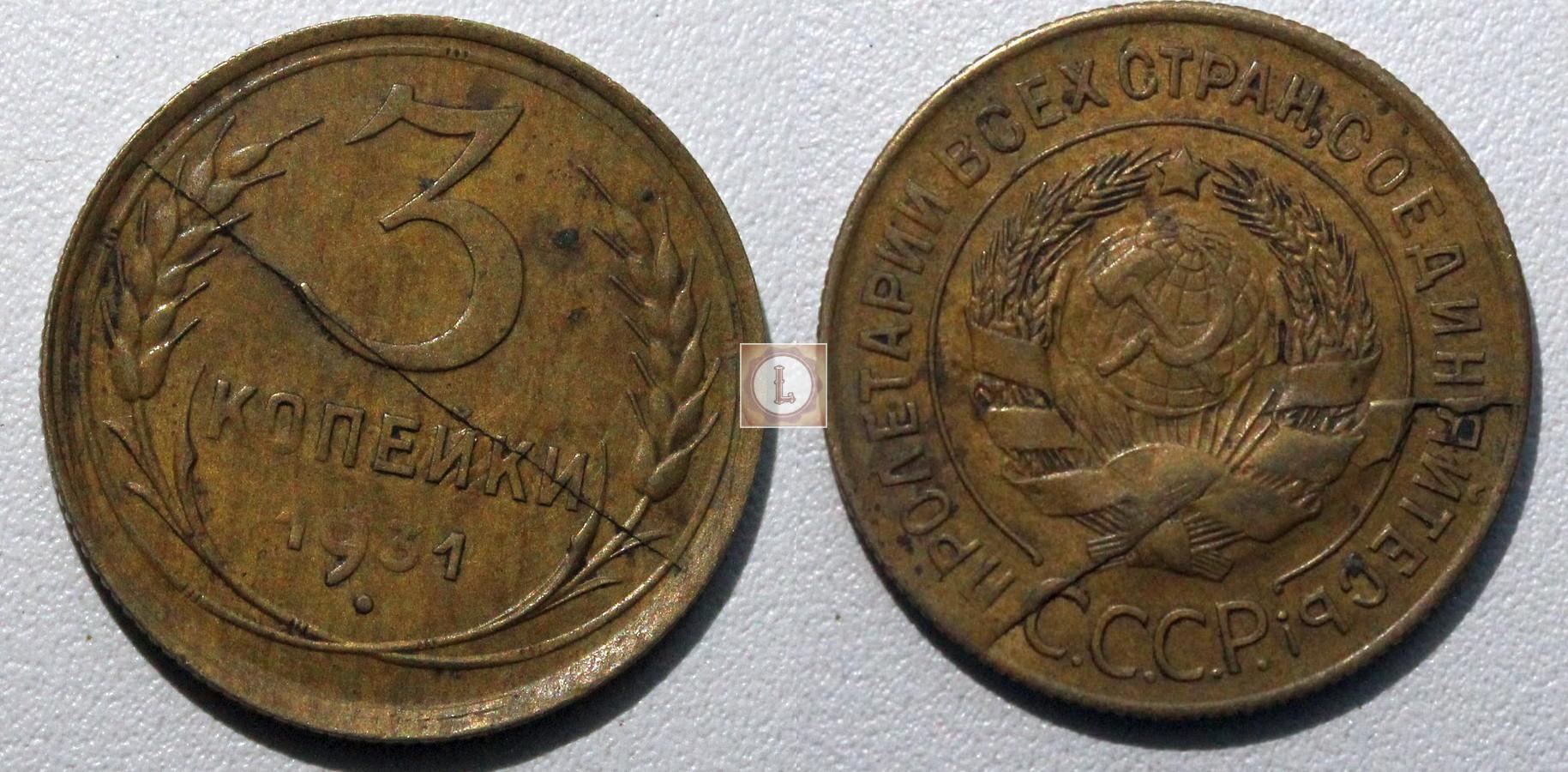 1 копейка 1931 года раскол