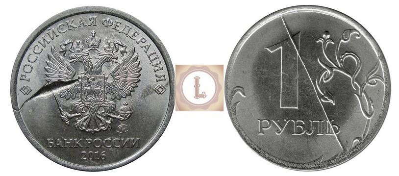 1 рубль 2016 года брак-раскол
