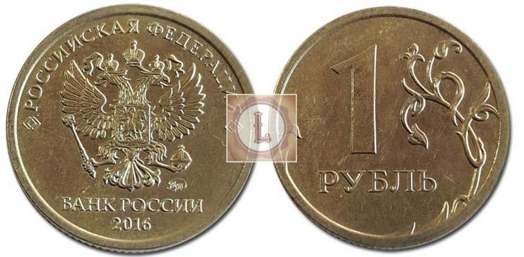 1 рубль 2016 года немагнитная заготовка
