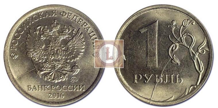 1 рубль 2016 года,раскол и соударение