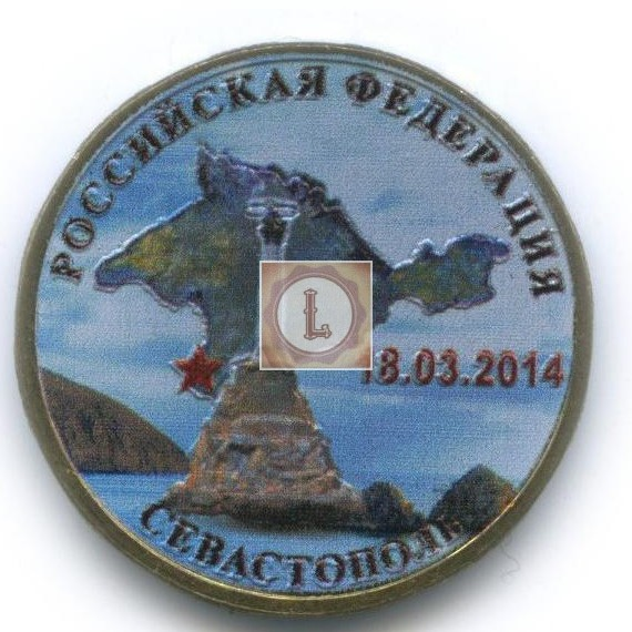 10 рублей 2014 года СПМД, Севастополь
