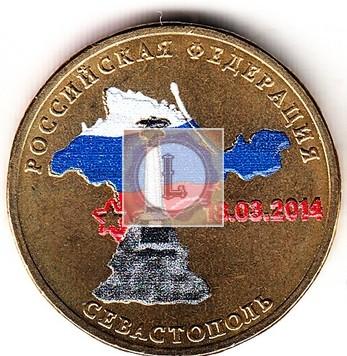 10 рублей 2014 года Севастополь цветная