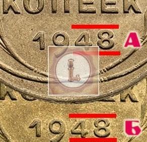 2 разновидности по реверсу 5 копеек 1948 года