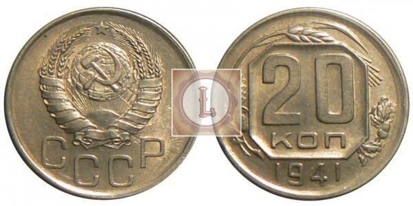 20 копеек 1941 год , бронза