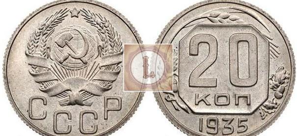 20 копеек 1935 года, специальный чекан