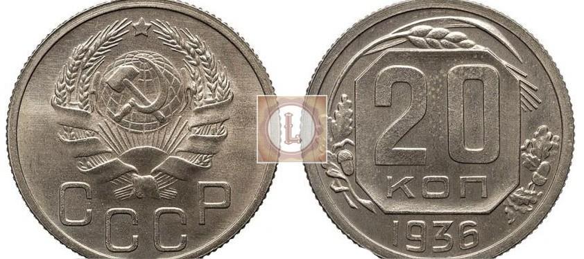 20 копеек 1936 года, новодел