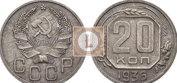 20 копеек 1936 года, перепутка