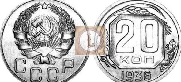 20 копеек 1936 года, пробная монета