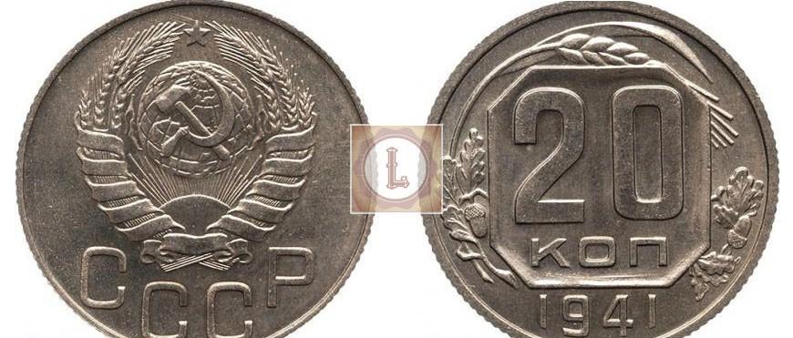 20 копеек 1941 года, новодел