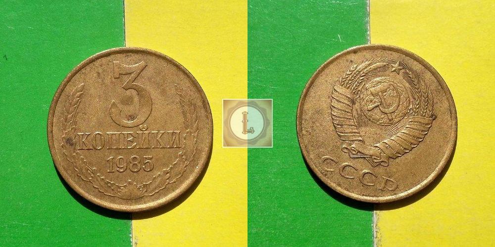 3 копейки 1985 года, поворот