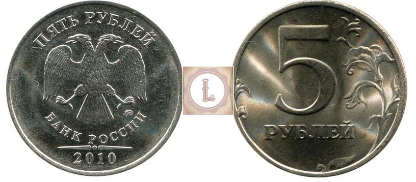5 рублей 2010 года ММД