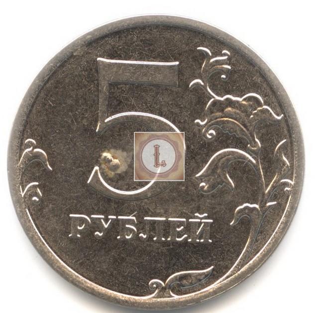 5 рублей 2010 года - брак (дефект около цифры «5»)
