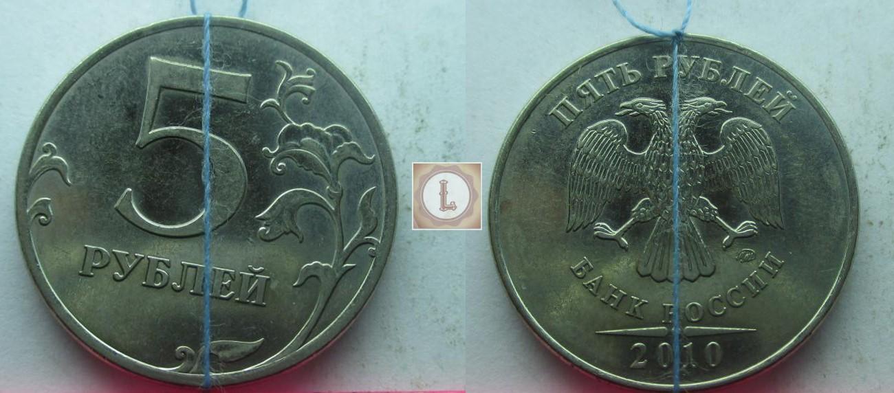 5 рублей 2010 года поворот