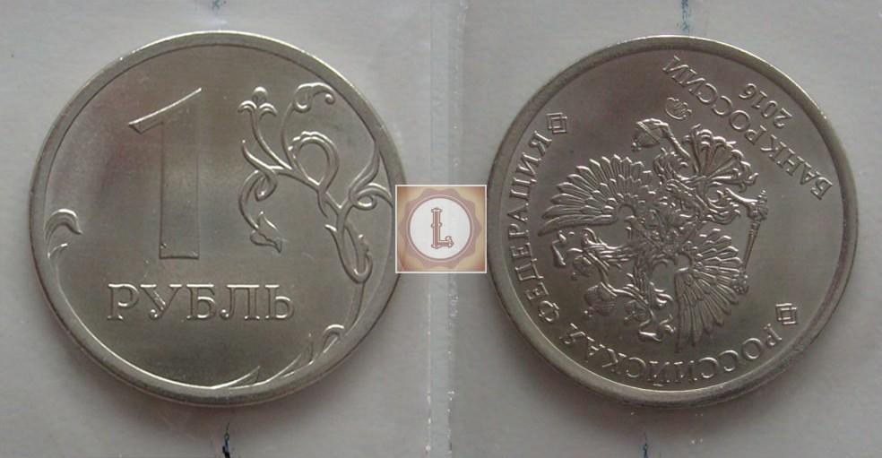 1 рубль 2016-поворот