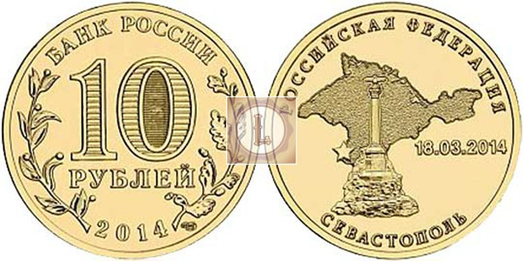"""10 рублей 2014 года """"Севастополь"""""""