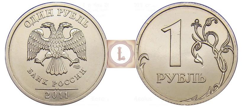 1 рубль 2011 года СПМД