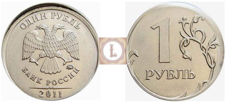 1 рубль 2011 года брак чеканка вне кольца