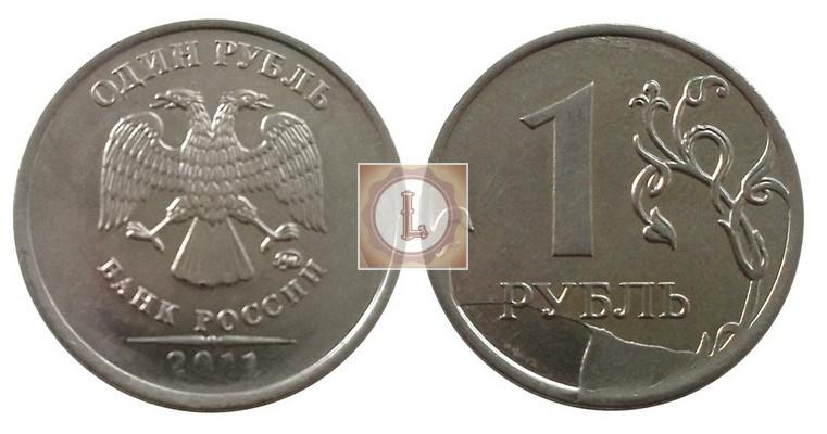 1 рубль 2011 года раскол штемпеля