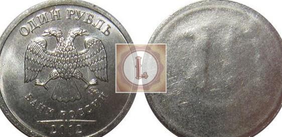 1 рубль 2012 года, односторонний чекан