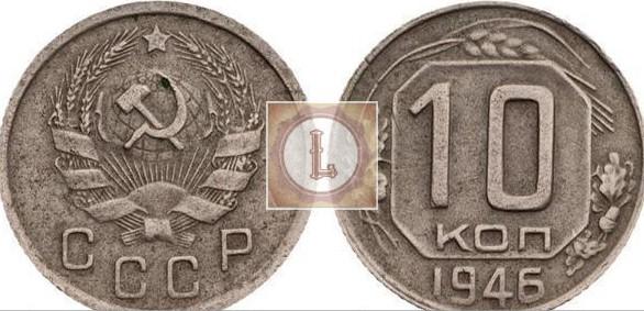 10 копеек 1946 года перепутка по гербу