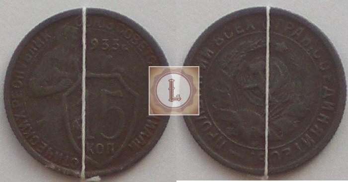 15 копеек 1933 года поворот