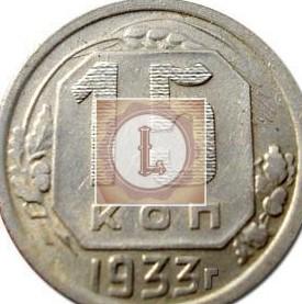 15 копеек 1933 года,вигилевский пятиалтынный