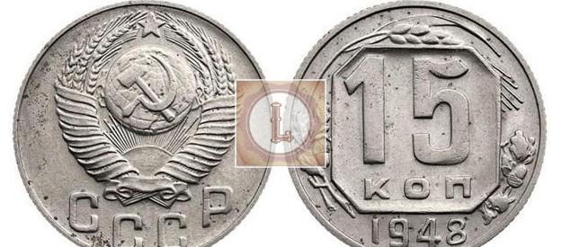 15 копеек 1948 года 11.1В