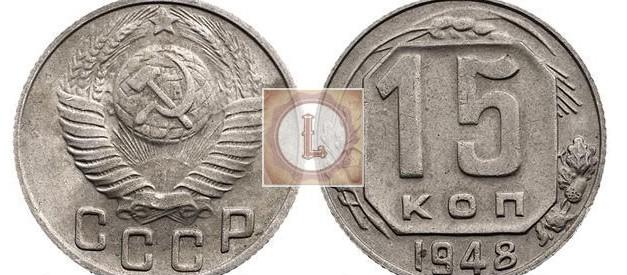 15 копеек 1948 года 2Б