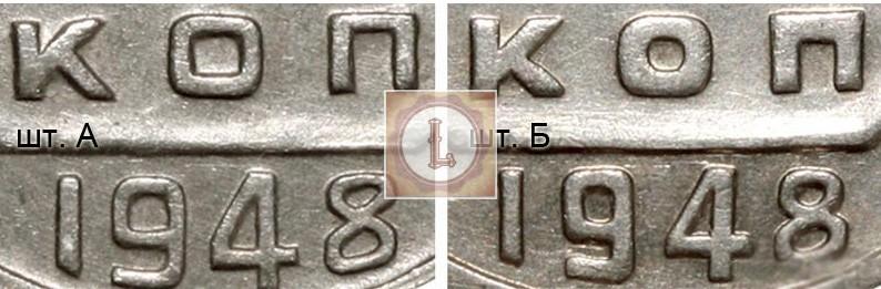 15 копеек 1948 года, сравнение А и Б