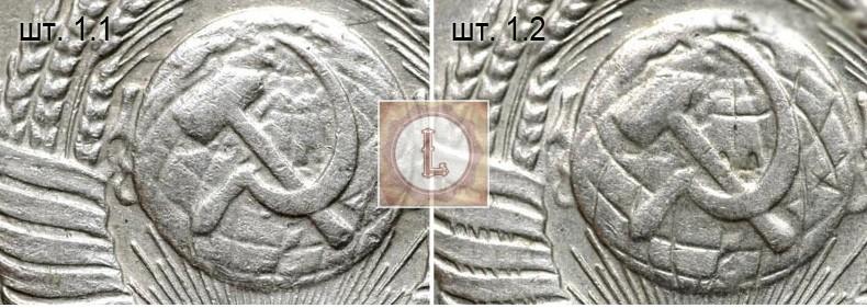 15 копеек 1948 года, сравнение