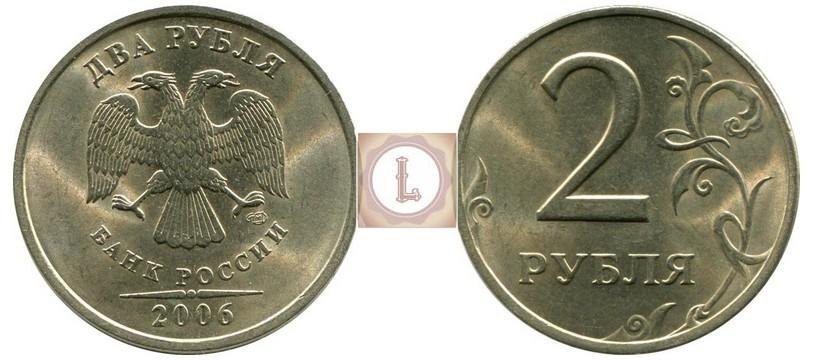 2 рубля 2006 года СПМД