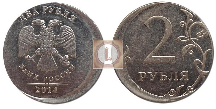 2 рубля 2014 года смещение