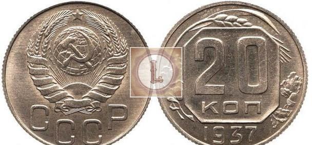 20 копеек 1937 года новодел
