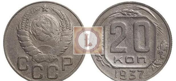 20 копеек 1937 года перепутка