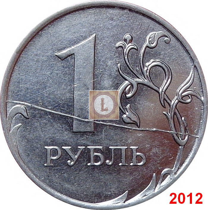 1 рубль 2012 года, раскол