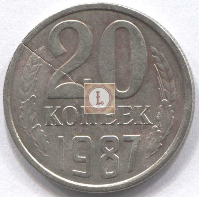 20 копеек 1987 раскол
