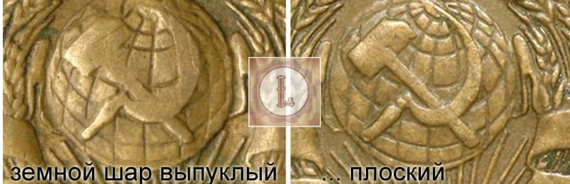 3 коп 1927 разновидности аверса