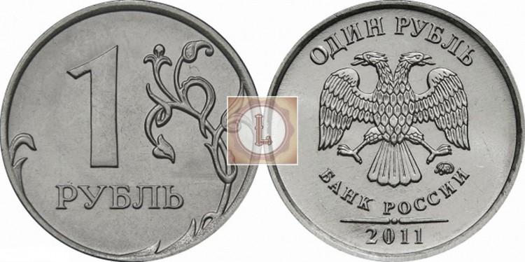 1 рубль 2011 года
