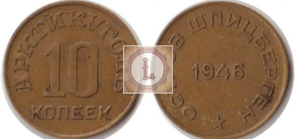 10 копеек 1946 года Шпицберген
