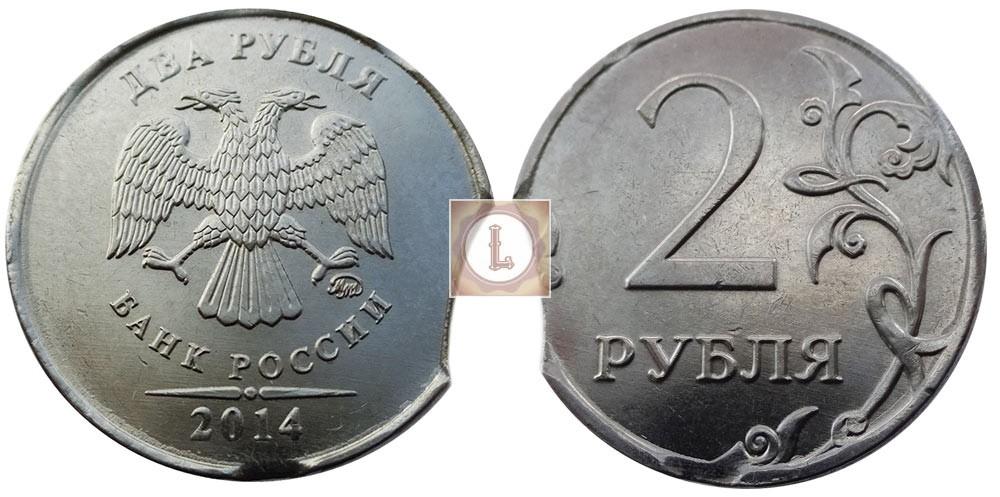 2 рубля 2014 года, выкус