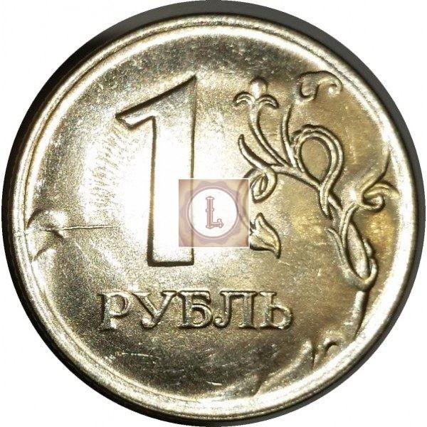 1 рубль 2010 года раскол
