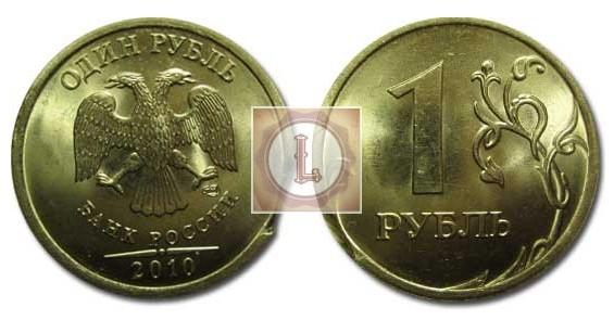 1 рубль 2010 года выкус