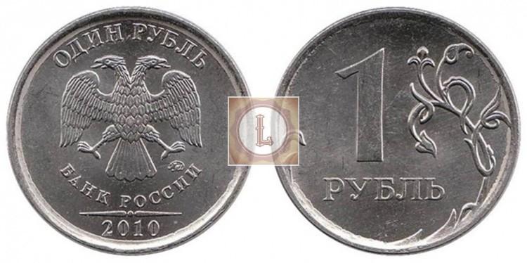 1 рубль 2010 года