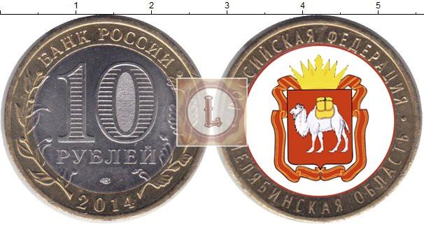 10 рублей 2014 года цветная