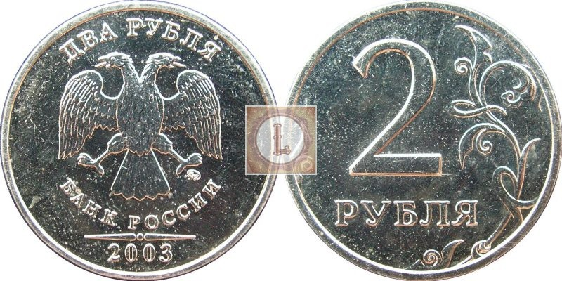 2 рубля 2003 года ММД
