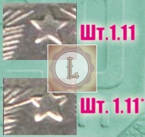 20 копеек 1942 года 1.11