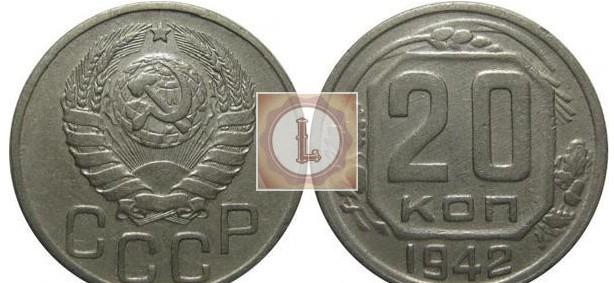 20 копеек 1942 года 1.12 А новодел