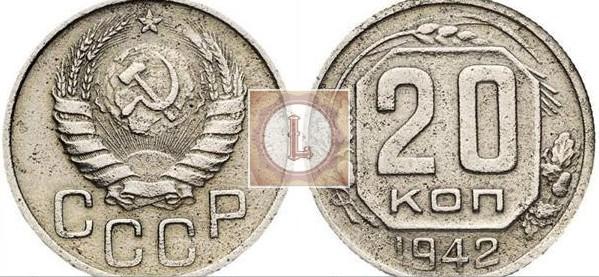 20 копеек 1942 года перепутка