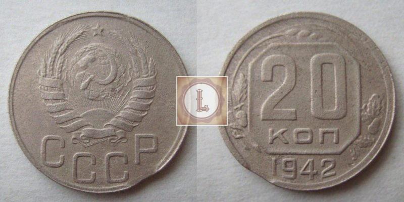 20 копеек 1942 года выкус